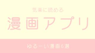 【漫画アプリ】気楽に読めるゆるーい漫画6選!【オススメ】