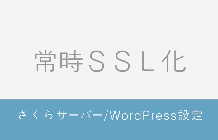 【常時SSL化】さくらサーバー/WordPress設定 備忘録