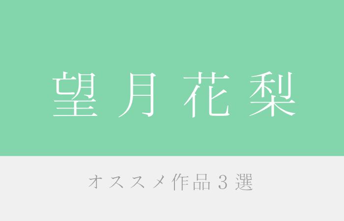 望月花梨オススメ作品3選