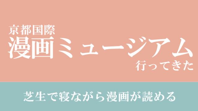 芝生で寝ながら漫画が読める!京都国際漫画ミュージアムに行ってきた