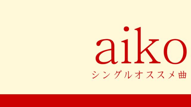 独断でえらぶ!aikoシングルオススメ曲10選