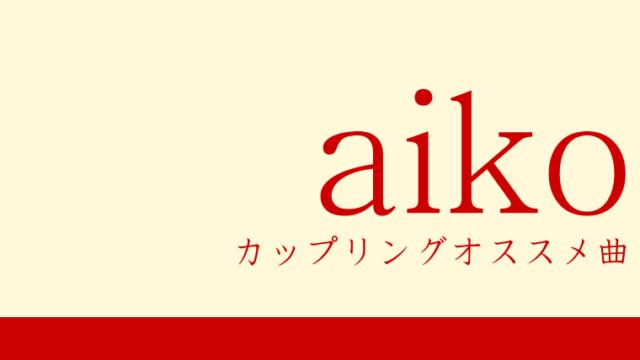 【aiko c/w】カップリングオススメ曲紹介【その1】