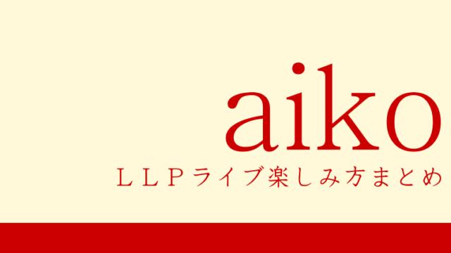 【初参戦】aikoLLPライブ楽しみ方まとめ【ぼっちでも大丈夫】