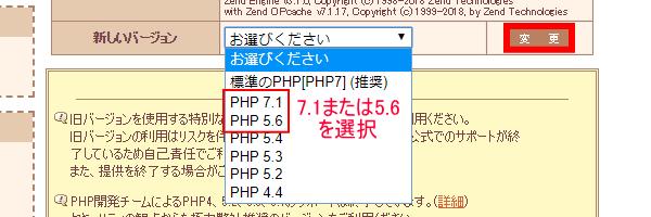 PHPバージョン選択