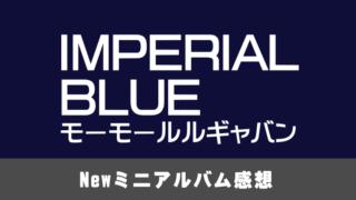 モーモールルギャバン ミニアルバム『IMPERIAL BLUE』感想