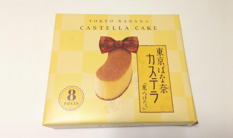 東京おみやげの定番 東京ばな奈のカステラを食べてみた感想