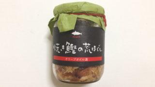 高知産 焼き鰹の荒ほぐし オリーブオイル漬|ご飯にかけるだけで美味しい