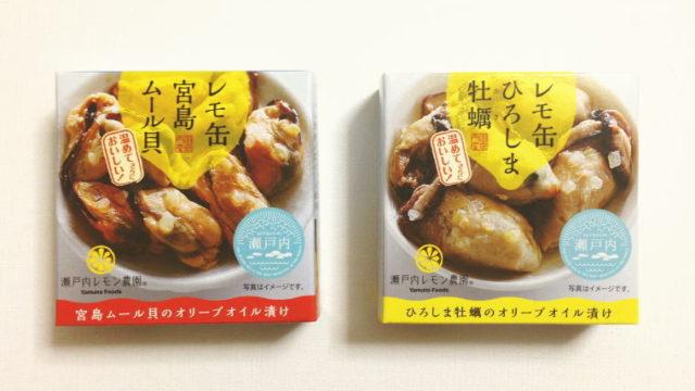 【レモ缶】ひろしま牡蠣・宮島ムール貝のオリーブオイル漬けを食べ比べ