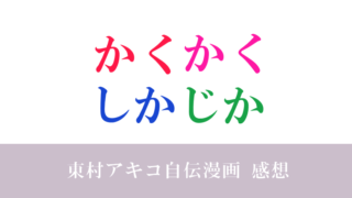 かくかくしかじか|東村アキコの自伝的漫画を読んだ感想