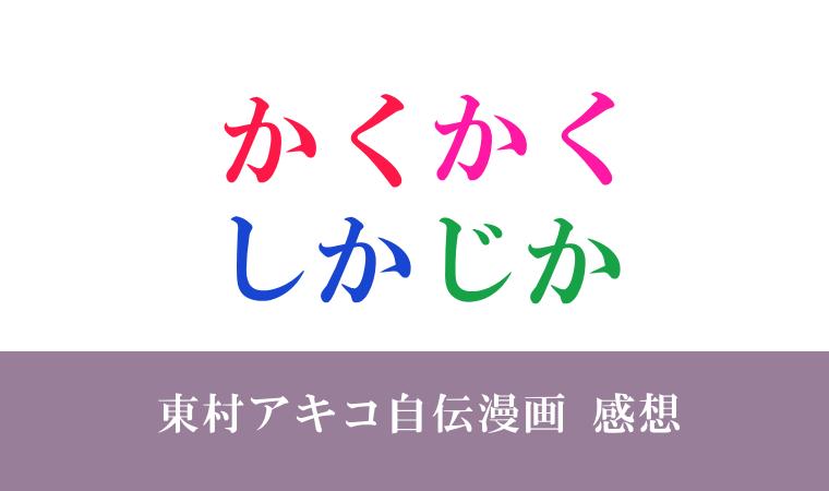 かくかくしかじか 東村アキコの自伝的漫画を読んだ感想
