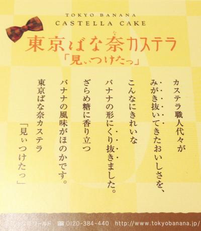 東京ばな奈カステラ「見ぃつけたっ」チラシ