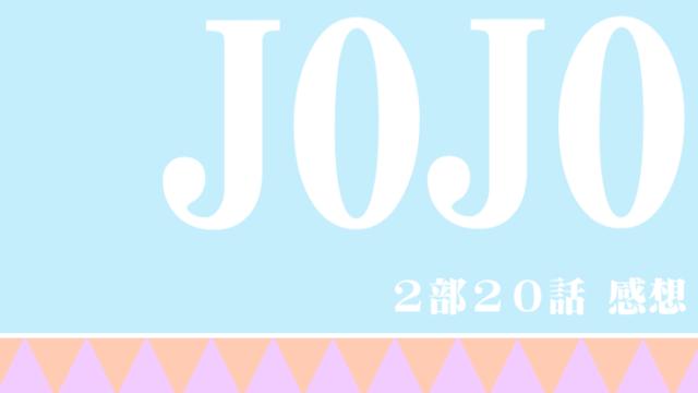 ジョジョの奇妙な冒険2部20話ネタバレ感想