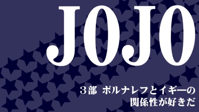 アニメジョジョ3部|ポルナレフとイギ―の関係性が好きだ