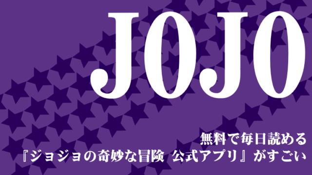 無料で毎日読める『ジョジョの奇妙な冒険 公式アプリ』がすごい