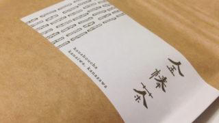 【石川おみやげ】『金棒茶』を飲んでみた|金石にあるレアなお茶