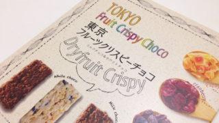 『東京フルーツクリスピーチョコ』を食べてみた