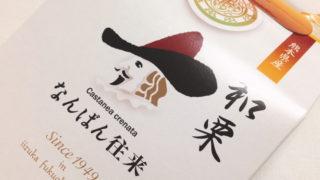 【福岡おみやげ】季節限定 和栗味『なんばん往来』を食べてみた
