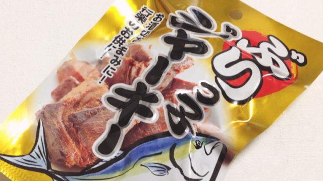 【石川おみやげ】『ぶりっ子ジャーキー』を食べてみた|おつまみに良き