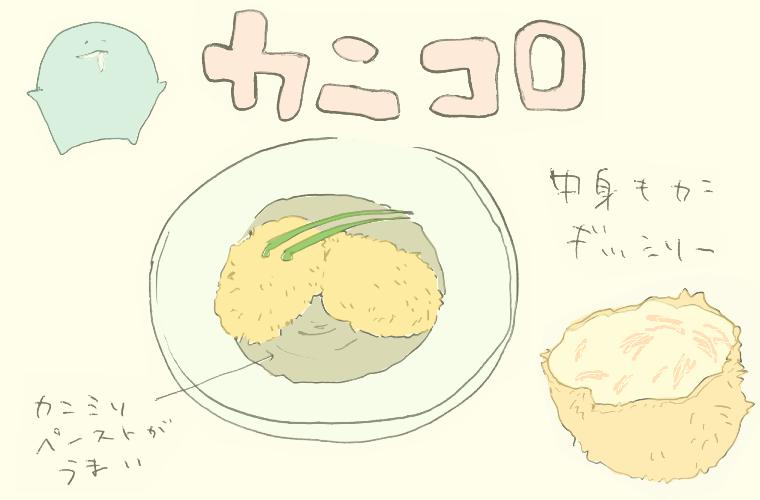 川端鮮魚店 カニコロ カニクリームコロッケ