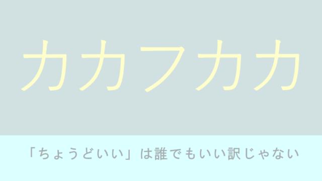 カカフカカ1/2/3巻 石田拓実【ネタバレ感想】「ちょうどいい」は誰でもいい訳じゃない