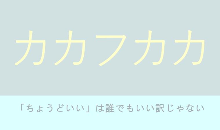 カカフカカ1/2/3巻【ネタバレ感想】「ちょうどいい」は誰でもいい訳じゃない