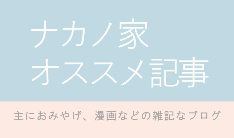雑記なブログ 「ナカノ家」のオススメ記事紹介