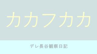 カカフカカ7巻 石田拓実【ネタバレ感想】デレ長谷観察日記