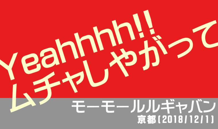モーモールルギャバンライブ『Yeahhhh!! ムチャしやがって』京都(2018/12/1)に行ってきた