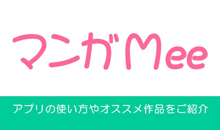 【マンガMee】人気の少女漫画が勢ぞろい!マンガアプリの使い方とオススメ作品紹介