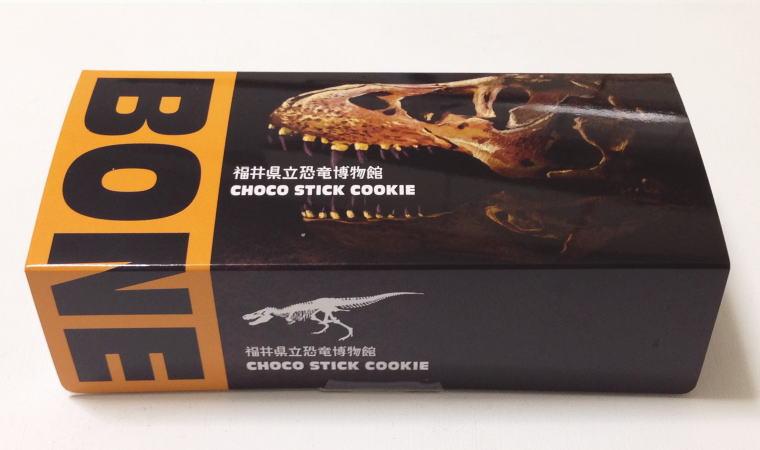 【福井県立恐竜博物館 おみやげ】チョコスティッククッキーを食べてみた