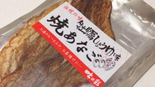 【広島おみやげ】スグル食品『牡蠣しょうゆ味 焼あなご』を食べてみた