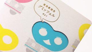 【東京限定】カラフルなグミのおみやげ!『グミッツェル』は食感がクセになる♪