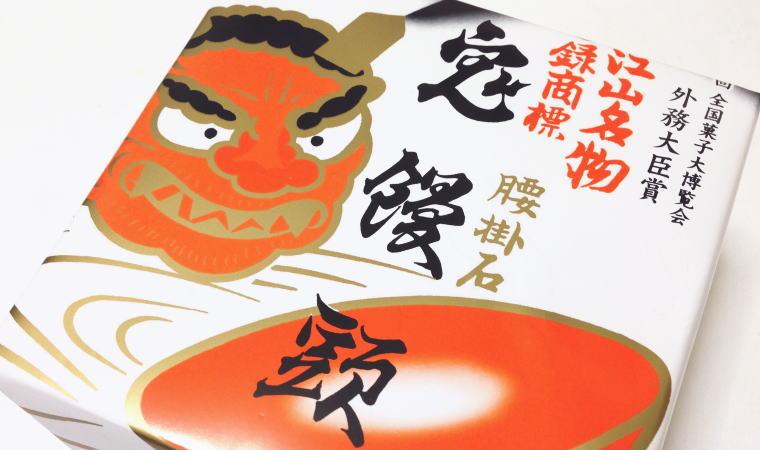 【京都おみやげ】鬼デカっ!大江山名物『鬼饅頭』のあんこの量が鬼だった