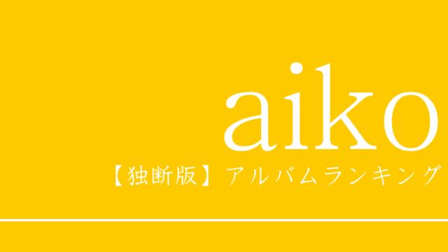 独断でえらぶ!aikoアルバムオススメランキングベスト6