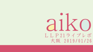 【aiko LLP21 ライブレポ|大阪19/01/26】人生初の初日ライブ!セトリが最高だった!