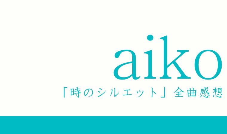 aiko 10thアルバム『時のシルエット』全曲感想