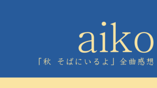 aiko 4thアルバム『秋 そばにいるよ』全曲感想