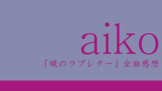 aiko 5thアルバム『暁のラブレター』全曲感想