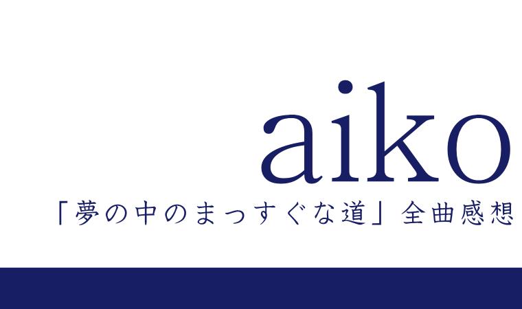 aiko 6thアルバム『夢の中のまっすぐな道』全曲感想
