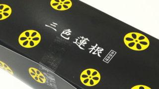 【熊本おみやげ】1箱で3味の『三色蓮根』|からしにわさび、さくら蓮根は何味?