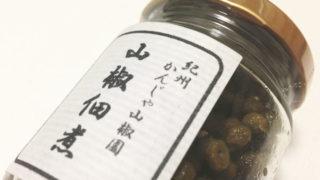 【和歌山おみやげ】ピリピリっと美味しい『山椒佃煮』|紀州かんじゃ山椒園
