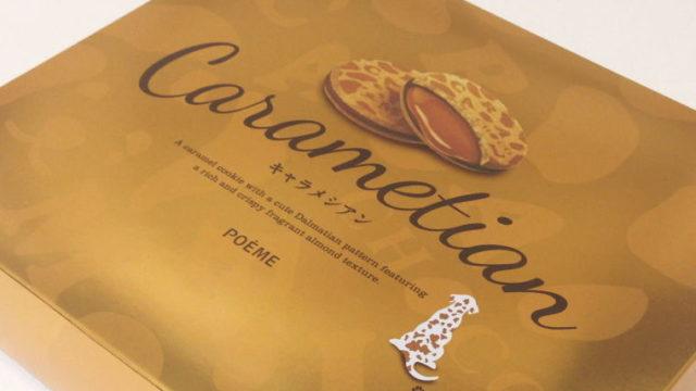 【愛媛おみやげ】『キャラメシアン』はキャラメル×ダルメシアンの可愛いお菓子