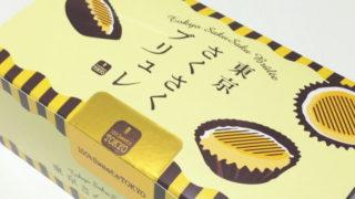 【東京おみやげ】不思議食感?!『東京さくさくブリュレ』