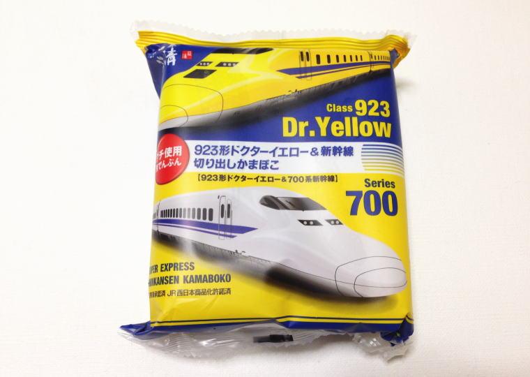 923形ドクターイエロー&新幹線切り出しかまぼこ