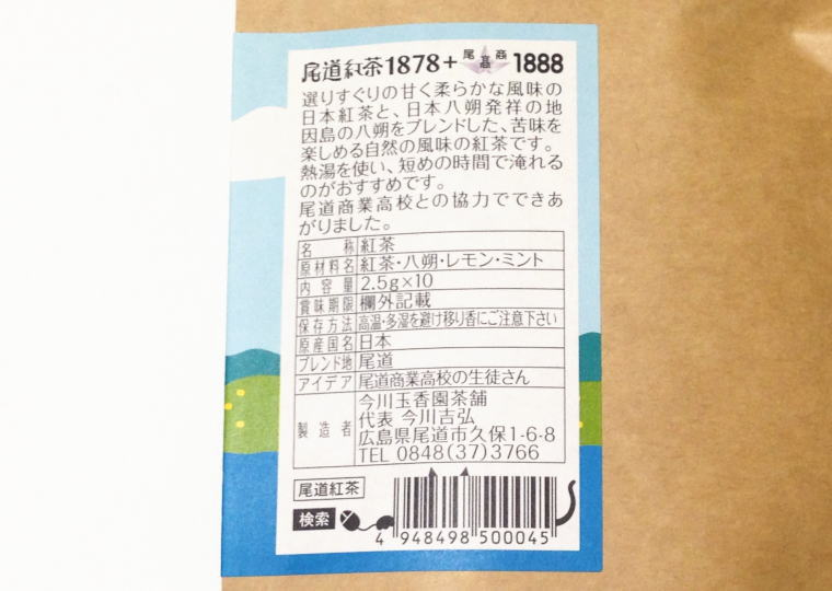 尾道紅茶 八朔Tea 袋裏