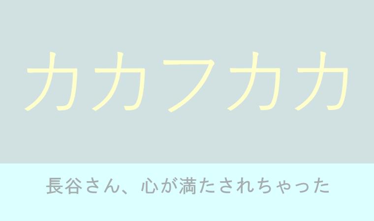 カカフカカ8巻 石田拓実【ネタバレ感想】長谷さん、心が満たされちゃった