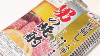 【熊本おみやげ】伝承の館『男の晩酌』馬刺しの盛り合わせを食べてみた