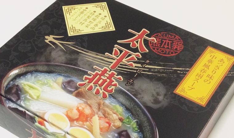 【熊本おみやげ】さっぱりめで食べやすい『太平燕(タイピーエン)』|伝承の館