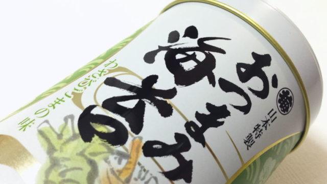 【東京おみやげ】やみつきになる旨さ『おつまみ海苔』わさびごまの味