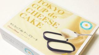 【東京おみやげ】クリーミーな味わい『東京カップdeチーズケーキ』